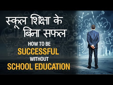 How To Be Successful Without School Education | स्कूल शिक्षा के बिना सफल