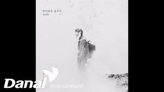 코드 (KOHD) - '여름아 부탁해 OST Part.18' - 한사람을 잃고서