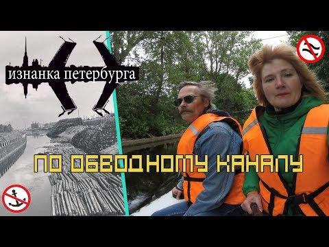 Изнанка Петербурга.  По Обводному каналу
