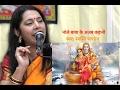 Shiv Bhajan Bhojpuri USA| Bhole Baba Ke Ajab Kahani | Swasti Pandey |भोले बाबा के अजब कहानी शिव भजन