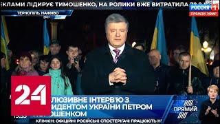 Выборы на Украине: бюллетеней напечатано больше, чем жителей всей страны! 60 минут от 26.03.19