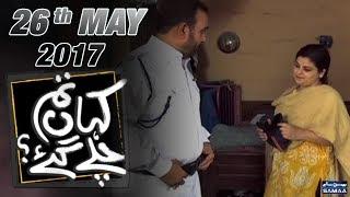 Kahan Tum Chale Gae | SAMAA TV | 26 May 2017