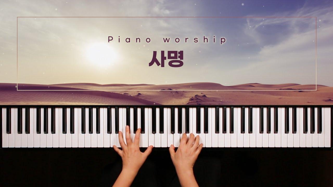 [피아노워십BGM] 사명 (Mission)  - 신현주