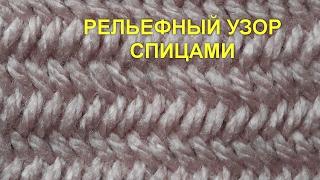 Рельефный узор Вязание спицами Видеоурок 14