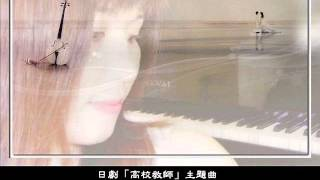 雖然沒有看過這部日劇但旋律卻很有意境~~~ 聽過森田童子原唱和辛曉琪_哀...