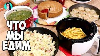 А ВЫ ТАКОЕ ЕДИТЕ? #31 ♥ 5 блюд на пару дней ♥ Чем я кормлю свою семью ♥ Stacy Sky
