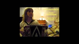 Уроки игры на гармони - В исполнении ученицы Ольги