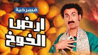 مسرحية ارض الخوخ | بطولة اشرف عبدالباقي - علي ربيع | هتموت من الضحك??