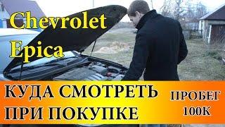 Chevrolet Epica отзыв владельца,куда смотреть при покупке,все косяки на пробеге 100К.