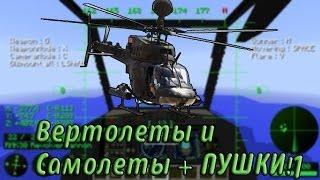 36 Вертолетов и Самолетов! Мод Helicopters Обзор модов Minecraft 1.7.2