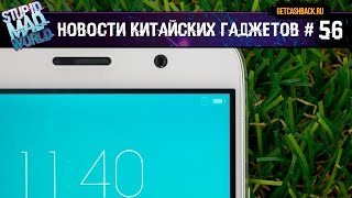 Xiaomi Mi4C, Meizu Pro 5, Oneplus Mini (Новости Stupidmadworld)