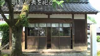 今から440年位前、戦国武将朝倉氏に仕えた光秀は、この地に住んでいまし...