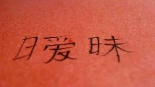 Ai Mei 暧昧 by Rainie Yang Mp3