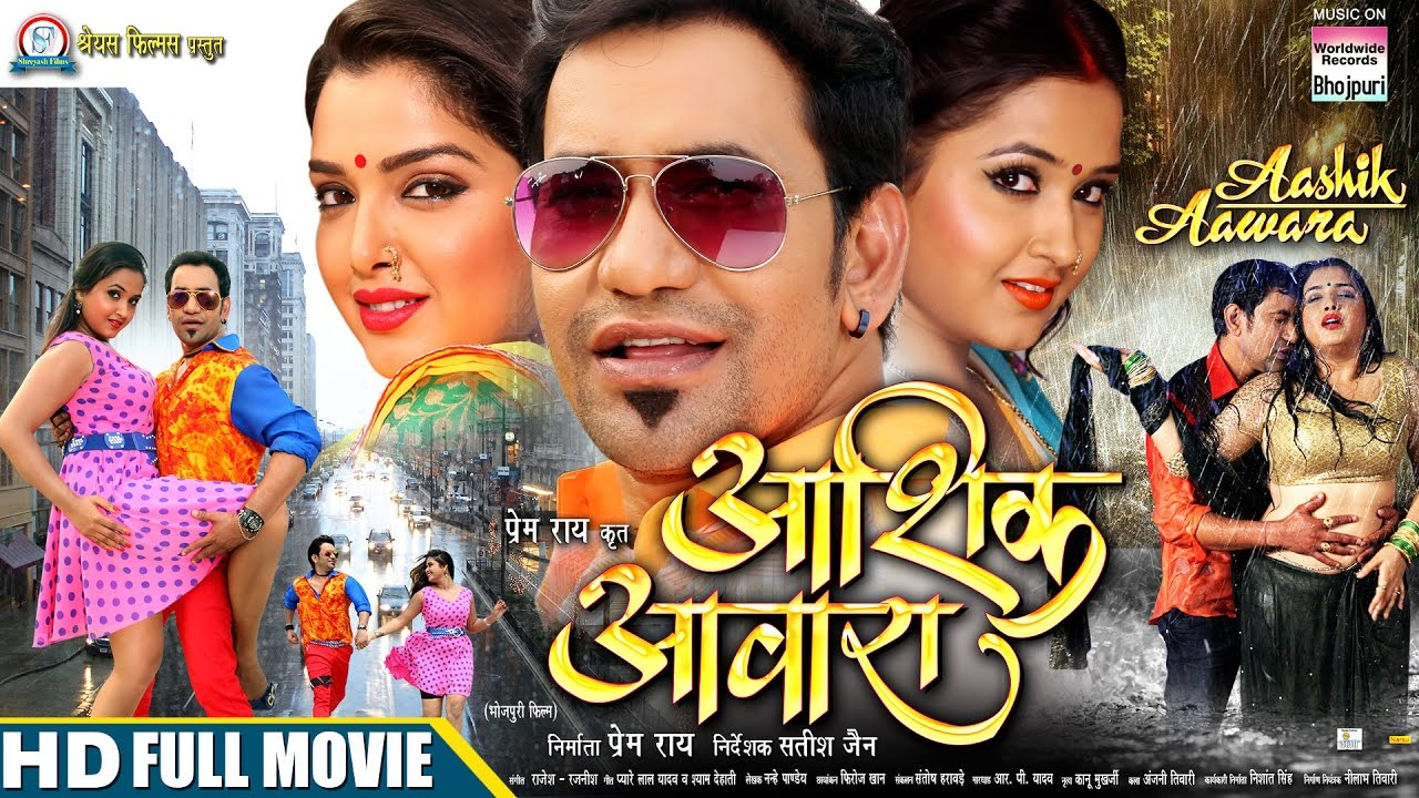 AASHIK AAWARA - FULL BHOJPURI MOVIE | Dinesh Lal Yadav ...