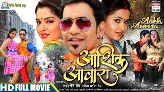 AASHIK AAWARA - FULL BHOJPURI MOVIE | Dinesh La...