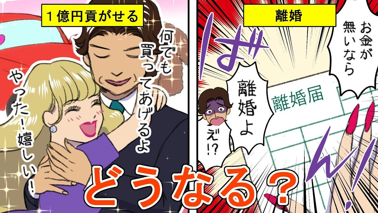 【大炎上】1億円貢がせて離婚…元夫に返還しなくてイイのか?(漫画)【法律系マンガ動画】