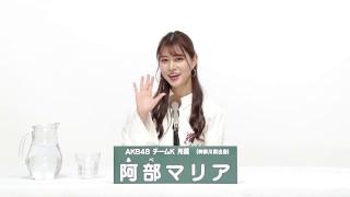 AKB48 49thシングル 選抜総選挙 アピールコメント AKB48 チームK所属 阿...