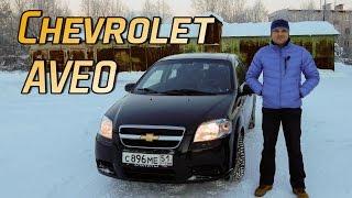 Знакомство с Chevrolet Aveo 1.4(Моя страничка в ВК https://vk.com/obzortachek группа https://vk.com/tachki_kirovsk *обзор и тест-драйв шевроле авео* Ресурс двигателя..., 2015-01-13T18:08:10.000Z)