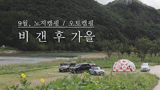 9월, 비 갠 후 가을 캠핑 / 오토캠핑 / 노지캠핑 …