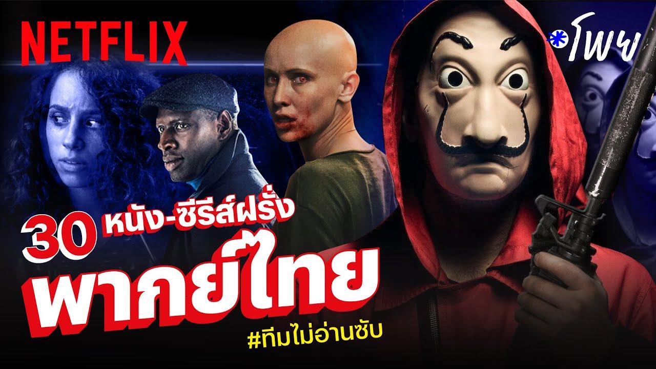 มัดรวม 30 หนัง-ซีรีส์ฝรั่งพากย์ไทย เอาใจ #ทีมไม่อ่านซับ | โพย Netflix | Netflix