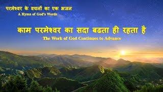 Hindi Christian Song | काम परमेश्वर का सदा बढता ही रहता है | Follow the Lamb's Footsteps Closely