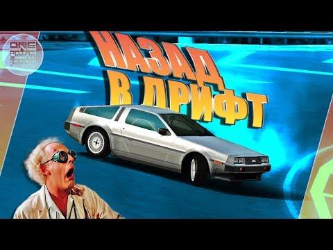 НАЗАД В ДРИФТ - DeLorean, Silvia, Mazda RX-7 валят боком! / Gran Turismo (PSP)