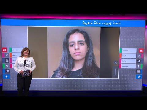 نوف المعاضيد- لاجئة في بريطانيا تتحدث عن معاناتها كامرأة في قطر  - 18:58-2020 / 8 / 4
