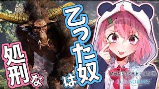 【MHW】初ラージャン!力合わせて戦おうで!【笹木咲/にじさんじ】