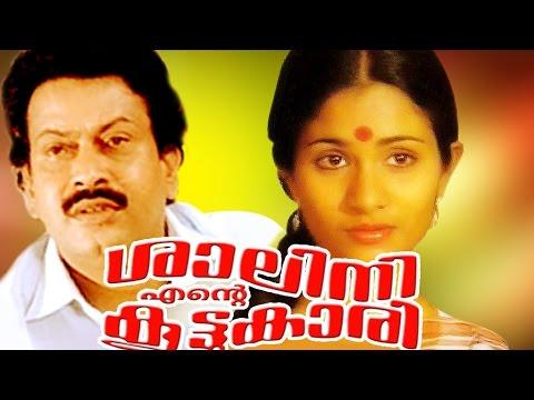 Shalini Ente Koottukari Malayalam Movie
