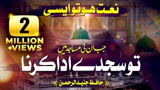 Heart Touching Naat | Tou Sajday Ada Karna | Junaid Ur Rehman | Peace Studio