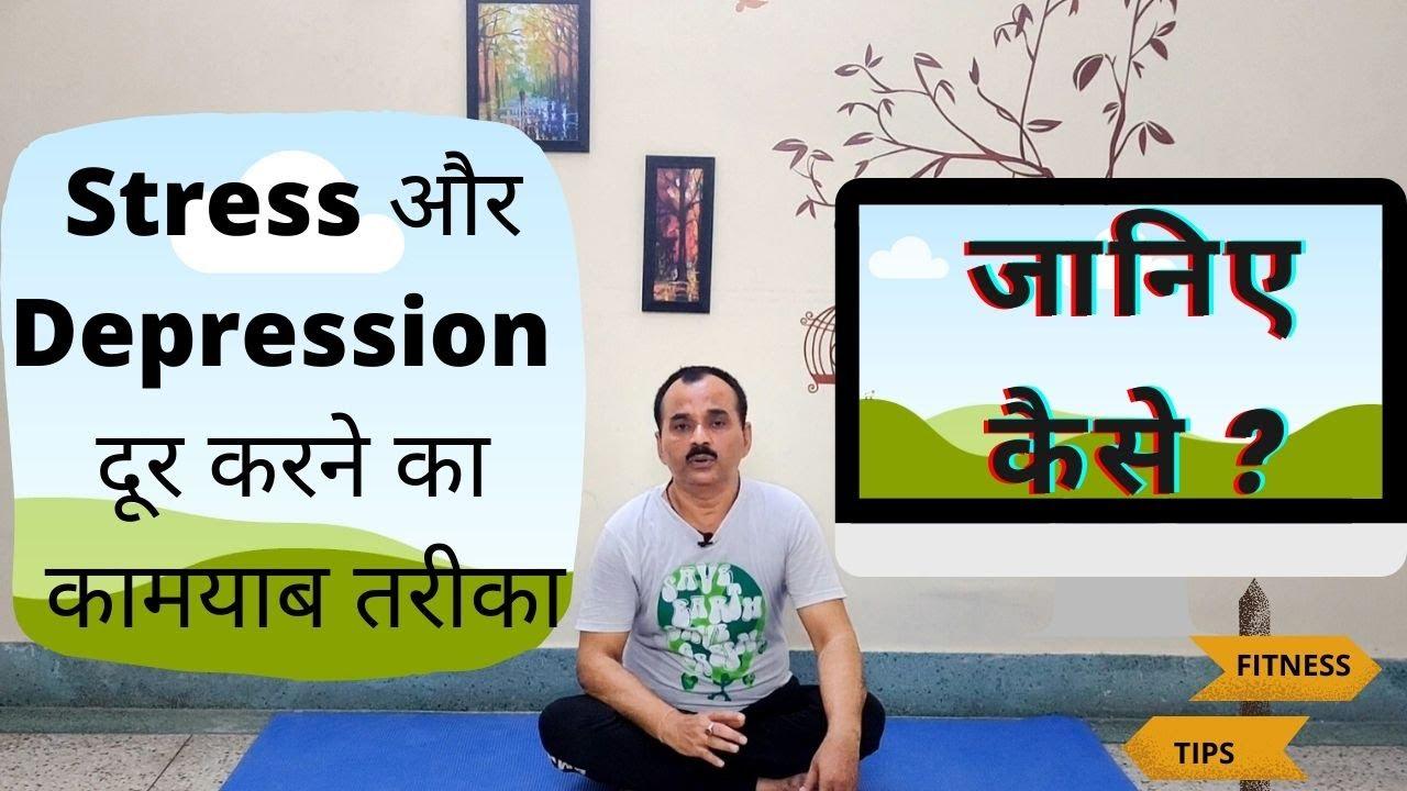 Stress और Depression दूर करने का कामयाब तरीका | Fitness Tips by Anil Kumar Pandey