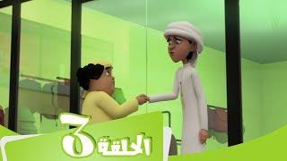 S2 E3 مسلسل منصور | الصديق الصدوق