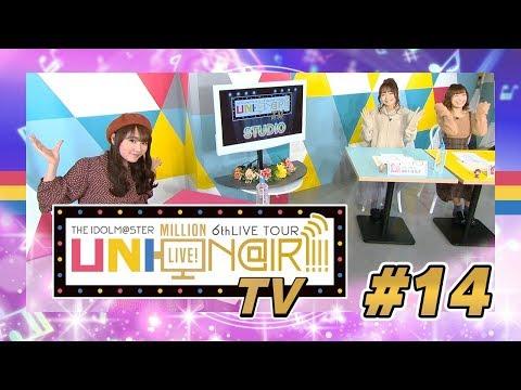 【アイドルマスター ミリオンライブ!】UNI-ON@IR!!!! TV #14