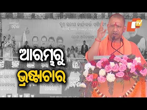 UP CM Aditya Yoginath addresses public meeting at Bhawanipatna in Kalahandi