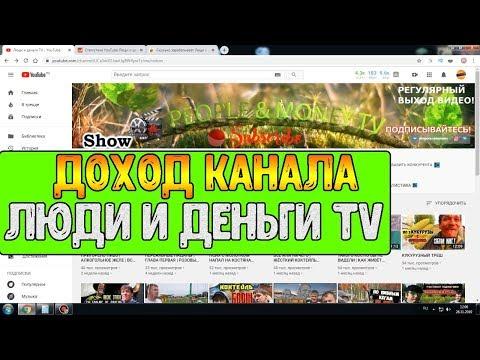 Доход канала Люди и деньги TV на Youtube
