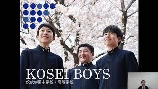 NGS WEB学校説明会 佼成学園中学高等学校