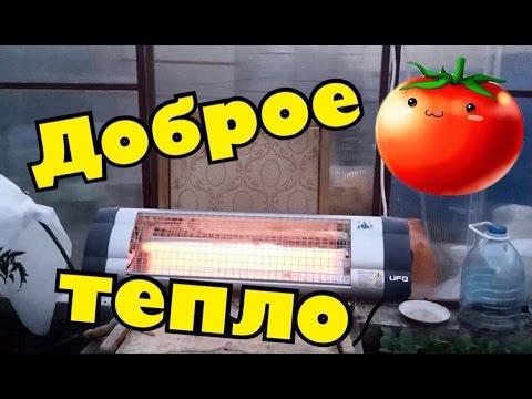 ИНФРАКРАСНЫЙ ОБОГРЕВАТЕЛЬ/Ufo Star/использование в теплице