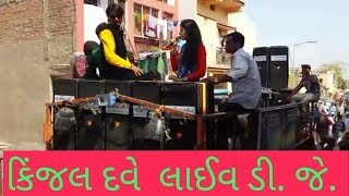 Kinjal Dave live on DJ system in marriage varghodo sing char bangdi vadi gadi song