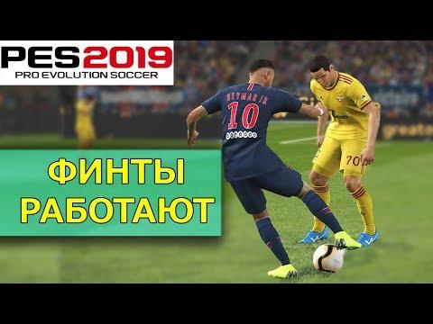 PES 2019 Финты, которые работают