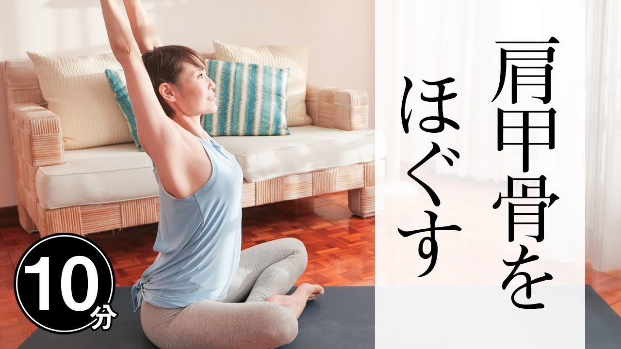 【肩・首スッキリ!】 肩甲骨をほぐすヨガ☆ 姿勢改善にも効果的! #408
