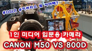 1인미디어 입문용 카메라  CANON M50  800D…