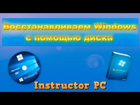 Восстанавливаем Windows с помощью диска