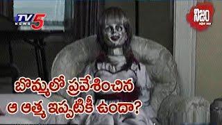 బొమ్మలో ఆత్మ !! Real Ghost Caught In Moving Toy | Nijam | TV5 News