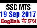 SSC MTS 19 SEP ENGLISH QUESTIONS MUST WATCH