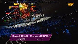Н.Өнербаев, Н.Үсенбаева – «Алқоңыр» (Халық әні)