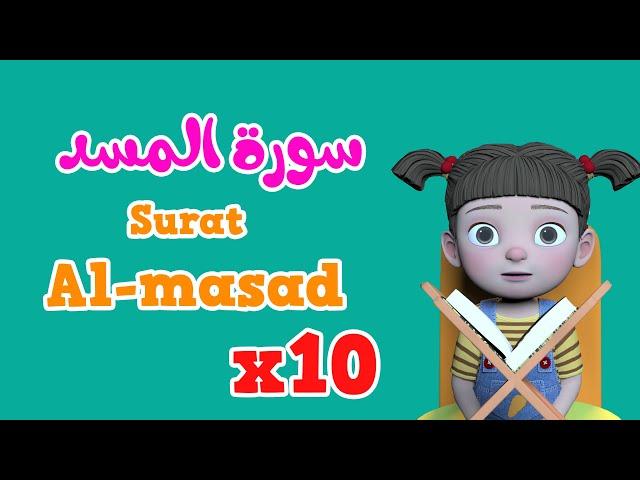 Repeat Al-masad x 10 | Learning Quran for kids | سورة المسد مكررة