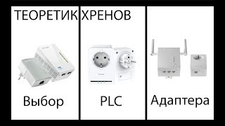 видео Powerline адаптеры ZyXEL — интернет в розетке