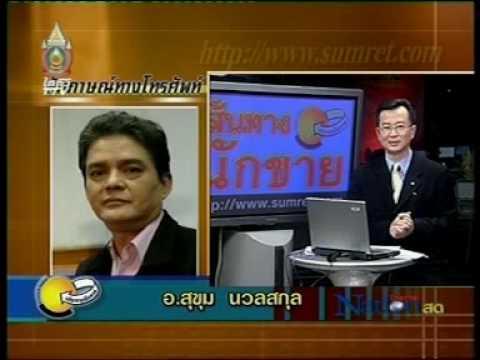 ดร สุรชัย โฆษิตบวรชัย อ สุขุม นวลสกุล ภาวะผู้นำ Leadership Dr Surachai