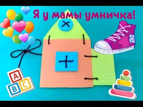 Как сделать шнуровку для детей своими руками