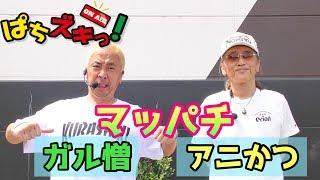 新企画「ガチオフ!」スケジュール & 申込ページ▽ http://pachizuki.co...